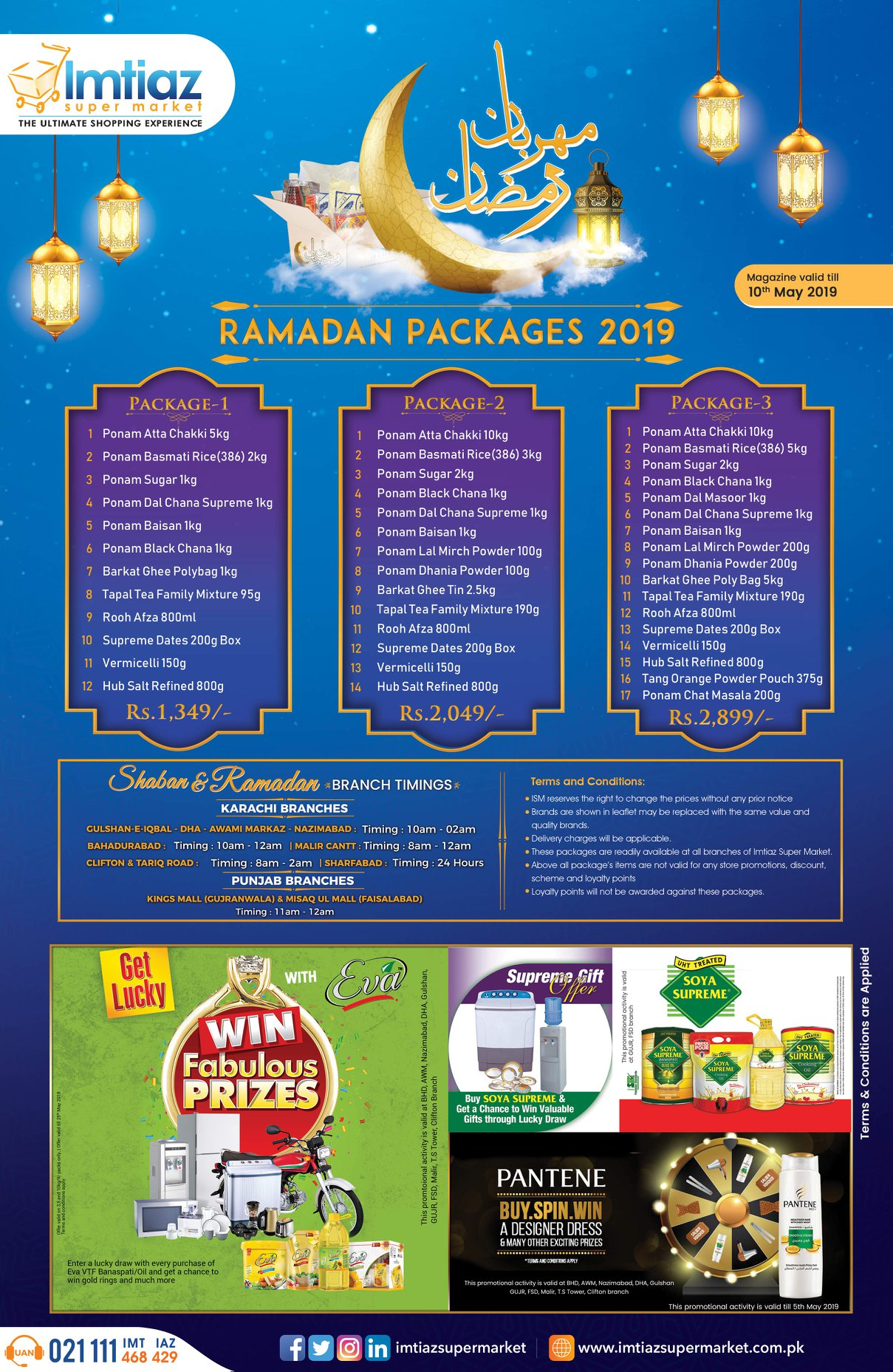 Imtiaz Super Market Ramadan Price List and Grocery Packages